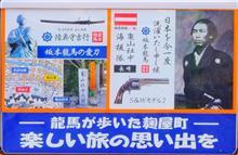 長崎散策~坂本龍馬を訪ねて⁉