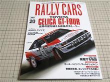 RALLYCARS Vol.20 CELICA GT-FOUR
