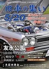 2018本荘旧車会イベント!!