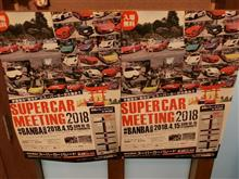 スーパーカーミーティング2018