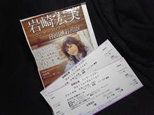 岩崎宏美コンサートツアー