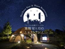 信州乗鞍でEV使った『星と月』を愛でるレストラン企画