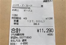 軽油最安値( ^_^)/~~~