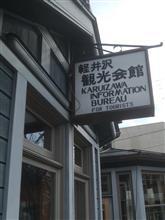 4月の軽井沢へ