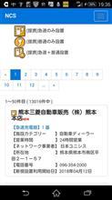 熊本地震から今日で2年。180414
