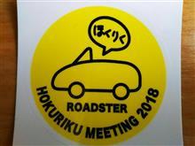ほくりくミーティング2018