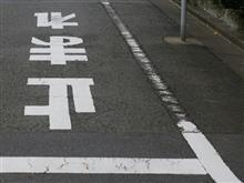 キの字の交差点で