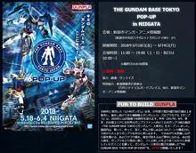 GBTポップアップイベント第2弾、5月18日より新潟万代シテイで開催!