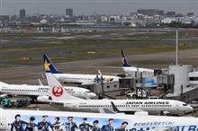 再び羽田空港へ