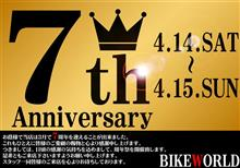 BIKE WORLD 7周年祭