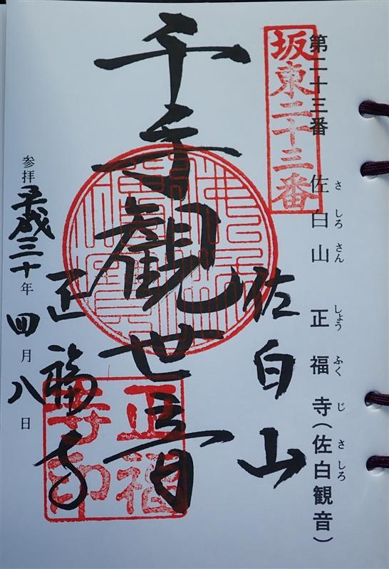 普門宗(真言宗系単立)佐白山 ...