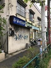 カブの聖地  東京堂  目白店♪(´ε` )