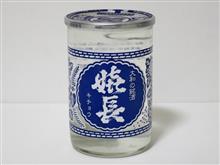 カップ酒1842個目 嬉長 上田酒造【奈良県】