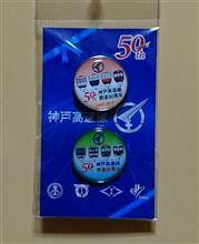 神戸高速鉄道開業50周年記念ピンバッジ