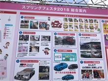 トヨタ自動車九州工場のスプリングフェスタ
