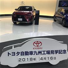 トヨタ自動車九州工場見学