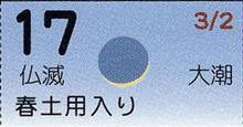 月暦 4月17日(火)