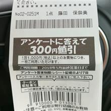 オートバックスの割引券