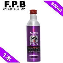 TAKUMIケミカルシリーズ第2弾!!F.P.B(ファイブ・ポイント・ブースター)