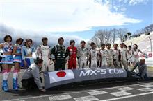 GLOBAL MX-5 CUP JAPAN IN SUGO 決勝