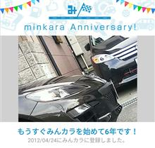 祝・みんカラ歴6年!
