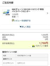 チェーン1750円。