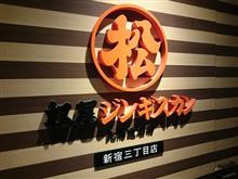 松尾ジンギスカン(新宿三丁目店)