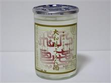 カップ酒1843個目 万葉飛鳥 上田酒造【奈良県】