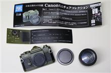 日本立体カメラ名鑑 Canon ミニチュアコレクションNo.1