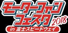 4/22 モーターファンフェスタ 出展します!!