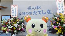 関東道の駅スタンプラリー#60「道の駅女神の里たてしなグランドオープン」