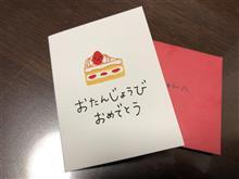 HappyBirthday ぴよぴよちゃん♪