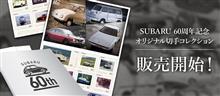 【#SUBARU60周年記念 オリジナル切手コレクション 限定発売】