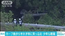 箱根ターンパイクでAE86が自爆事故らしい。