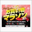 【シェアスタイル】楽天お買い物マラソン明日終了!!4/20(金)23:59まで