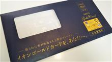 ゴールドカードの誘い。