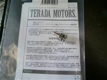 【(有)寺田モータースオリジナル インジェクターチューニングボルト NGC/CV-1】 取付