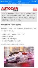 M2 コンペティション S55 ツインターボ搭載!!!!
