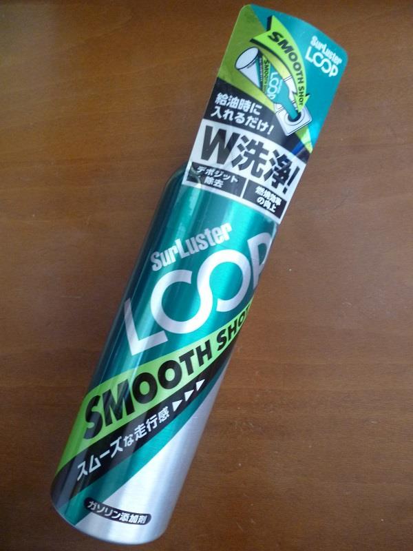 【モニターレポート】シュアラスターLOOPガソリン添加剤ループ スムースショット