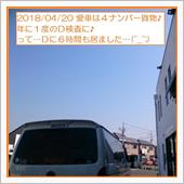 2018/04/20 愛車は ...