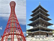 神戸 と 奈良で 新旧TOWER巡り♪ 180407-08