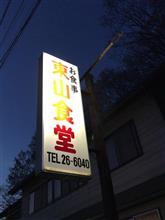 中華丼、カレーラーメン  ②地元の東山食堂