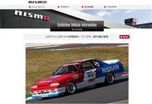スカイラインGTS-R 1988欧州ツーリングカー選手権出場車