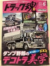 「トラック魂(スピリッツ)」vol59発売