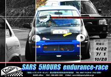 SARS軽四耐久に参加される皆様へ