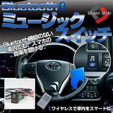 【シェアスタイル 】もうすぐGW♪ドライブに必須の音楽を簡単手軽なBluetoothで♪