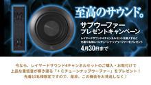 レイヤードサウンドお買い得キャンペーン!!