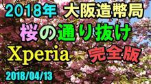 2018年 大阪造幣局🌸桜の通り抜けの完全版