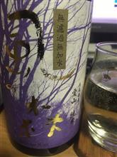 今日のホームラン酒♬風の森 愛山 真中採り