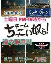 ☆彡チームちっこい奴ら+CG関東ナイトオフ会☆彡